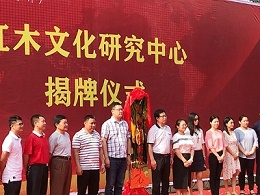 清宝阁-红木文化研究中心揭牌2
